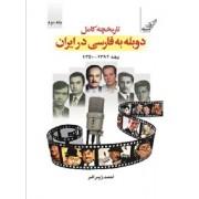 تاریخچه کامل دوبله به فارسی در ایران دوره دو جلدى