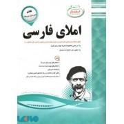 جزوه املای فارسی هفتم