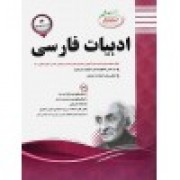 جزوه ادبیات فارسی نهم
