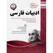 جزوه ادبیات فارسی هفتم