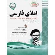 جزوه املای فارسی نهم