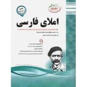 جزوه املای فارسی هشتم