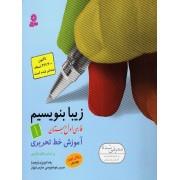 زیبا بنویسیم فارسی اول دبستان