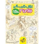 آموزش شگفت انگیز فارسی دوازدهم