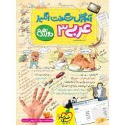 آموزش شگفت انگیز عربی دوازدهم