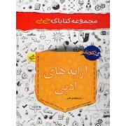 آرایه های ادبی مجموعه کتابای جیبی