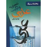 تجزیه و ترکیب عربی