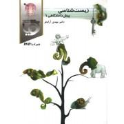 زیست شناسی پیش دانشگاهی 1 کتاب گویا