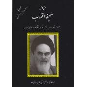 متن کامل صحیفه انقلاب: وصیت نامه سیاسی الهی رهبر کبیر انقلاب اسلامی ایران