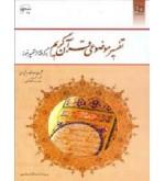 تفسیر موضوعی قرآن کریم برگرفته از تفسیر نمونه آیت الله مکارم شیرازی