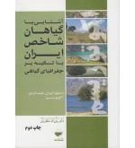 آشنایی با گیاهان شاخص ایران با تاکید بر جغرافیای گیاهی