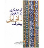 گردشگری در الگو اسلامی ایرانی پیشرفت