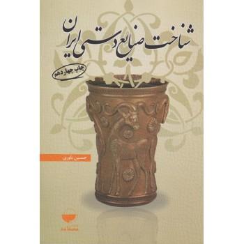 شناخت صنایع دستی ایران