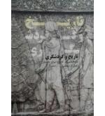 تاریخ و گردشگری پژوهشی در تاریخ ایران باستان
