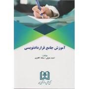 آموزش جامع قرارداد نویسی
