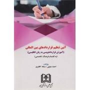 آئین تنظیم قراردادهای بین المللی آموزش قرارداد نویسی به زبان انگلیسی