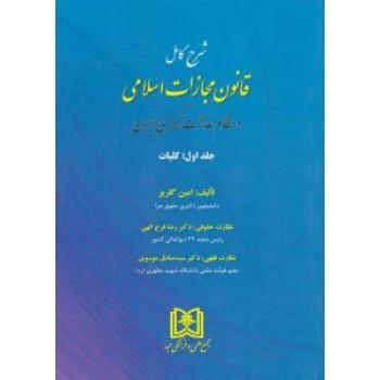 شرح کامل قانون مجازات اسلامی جلد اول کلیات