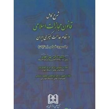 شرح کامل قانون مجازات اسلامی جلد سوم قصاص جنایات
