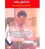 یادداشتهای محکمه دفتر اول کارگاه آموزشی آیین دادرسی مدنی