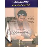 یادداشتهای محکمه دفتر دوم کارگاه آموزشی آیین دادرسی مدنی