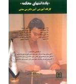 یادداشتهای محکمه دفتر سوم کارگاه آموزشی آیین دادرسی مدنی