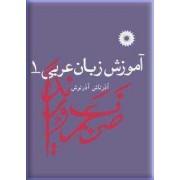 آموزش زبان عربی 1
