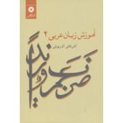 آموزش زبان عربی 2