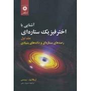 آشنایی با اختر فیزیک ستاره ای جلد اول رصدهای ستاره ای و داده های بنیادی