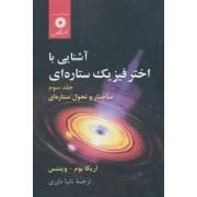 آشنایی با اختر فیزیک ستاره ای جلد سوم ساختار و تحول ستاره ای