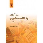 درآمدی به اقتصاد شهری ویراست سوم