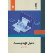 تحلیل هزینه و منفعت مرکز نشر