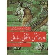 باستان شناسی و هنر دوران تاریخی ماد هخامنشی اشکانی ساسانی