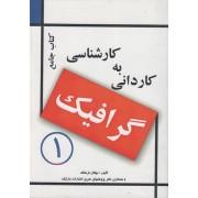 کتاب جامع کاردانی به کارشناسی گرافیک دوجلدی