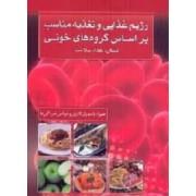 رژیم غذایی و تغذیه مناسب بر اساس گروه های خونی