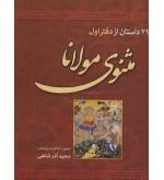21 داستان مثنوی مولانا از دفتر اول