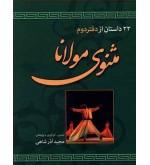 22 داستان از دفتر دوم مثنوی مولانا