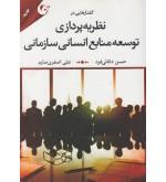 گفتارهایی در نظریه پردازی توسعه منابع انسانی سازمانی