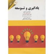یادگیری و توسعه