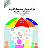 بازاریابی حرفه ای بیمه اصول و کاربردها