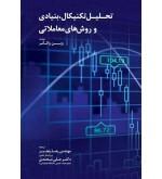 تحلیل تکنیکال بنیادی و روش های معاملاتی