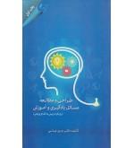 طراحی و مطالعه مسائل یادگیری و آموزش