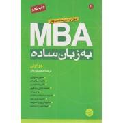 MBA به زبان ساده