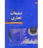 تبلیغات تجاری، اصول و شیوههای عمل