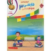آموزش و تمرین فارسی سوم ابتدایی رشادت مبتکران