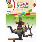 آموزش و آزمون فارسی ششم ابتدایی رشادت