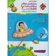 آموزش و آزمون پاسخ تشریحی سوالات و مسائل ریاضیات ششم ابتدایی جلد دوم رشادت