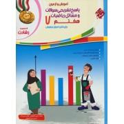 آموزش و آزمون ریاضیان هفتم رشادت جلد دوم