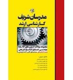 مجموعه سوالات آزمون مهندسی صنایع گرایش سیستم های کلان و آینده پژوهی 85-96 ارشد مدرسان شریف