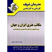 کاردانی به کارشناسی مکاتب هنری ایران و جهان رشته های ارتباط تصویری و هنرهای تجسمی