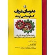 مجموعه سوالات آزمون های علوم و مهندسی صنایع غذایی 85 تا 98 ارشد مدرسان شریف